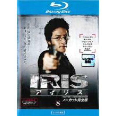 IRIS〔アイリス〕 <ノーカット完全版> VOL.8 洋画 PCXG-70008