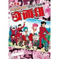 ハイスクール!奇面組 セレクション 恋愛編/DVD/PCBP-12375