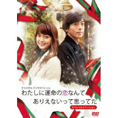 わたしに運命の恋なんてありえないって思ってた スぺシャルエディション/DVD/PCBE-55763