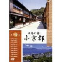 日本の旅 小京都 第4集/DVD/PCBE-50371