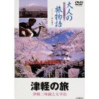 大人の旅物語 「津軽」/DVD/PCBE-50391