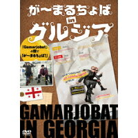 が~まるちょばinグルジア 「Gamarjobat」の国で「が~まるちょば!」/DVD/PCBP-12161