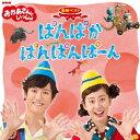 NHKおかあさんといっしょ 最新ベスト「ぱんぱかぱんぱんぱーん」/CD/PCCG-01627