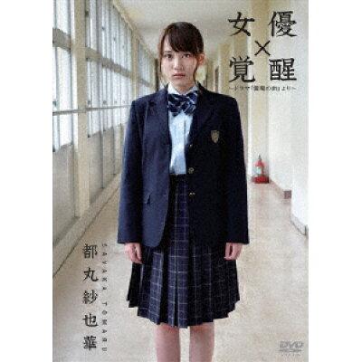 女優 都丸紗也華「覚醒」~ドラマ「霊魔の街」より~/DVD/PCBG-11263