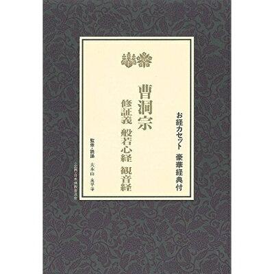 曹洞宗 修証義 般若心経 観音経 アルバム PCTG-186