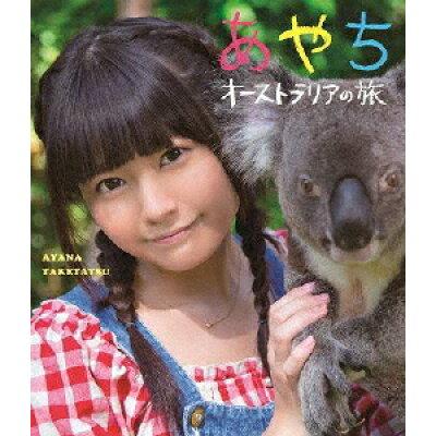竹達彩奈イメージBlu-ray「あやち ~オーストラリアの旅~」/Blu-ray Disc/PCXP-50165