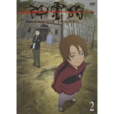 神霊狩/GHOST HOUND 2/DVD/PCBG-51118