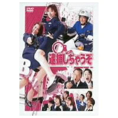 逮捕しちゃうぞ DVD-BOX/DVD/PCBE-50446