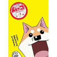 いとしのムーコ 1/DVD/PCBP-12296