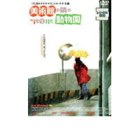 ポニーキャニオン 美術館の隣の動物園 監督 イ・ジョンヒャン//シム・ウナ/アン・ソンギ
