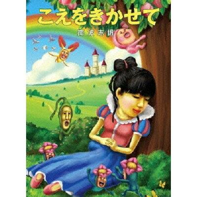 こえをきかせて/DVD/PCBP-52005