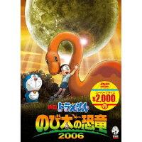映画ドラえもん のび太の恐竜 2006【映画ドラえもんスーパープライス商品】/DVD/PCBE-54256