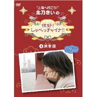 北乃きいの「很好!しゃべっチャイナ」(4)浦東編/DVD/PCBE-11764