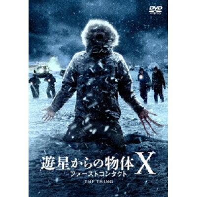 【おトク値!】遊星からの物体X ファーストコンタクト DVD/DVD/PCBP-53452