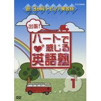 出張!ハートで感じる英語塾 1/DVD/PCBE-52801