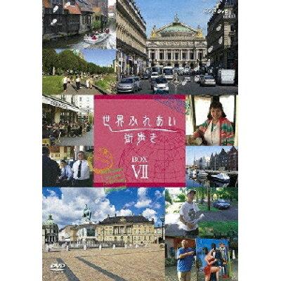 世界ふれあい街歩き DVD-BOX VII/DVD/PCBE-63430