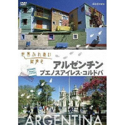 世界ふれあい街歩き アルゼンチン/ブエノスアイレス・コルドバ/DVD/PCBE-53625