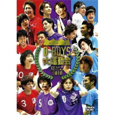 夏どこ2010-D-BOYS大運動会-/DVD/PCBP-11990