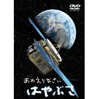 おかえりなさい はやぶさ/DVD/PCBG-11082