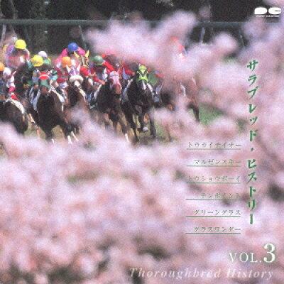 サラブレッド・ヒストリー vol.3/CD/PCCH-00093