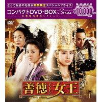 善徳女王<ノーカット完全版>コンパクトDVD-BOX1<本格時代劇セレクション>[期間限定スペシャルプライス版]/DVD/PCBG-61636