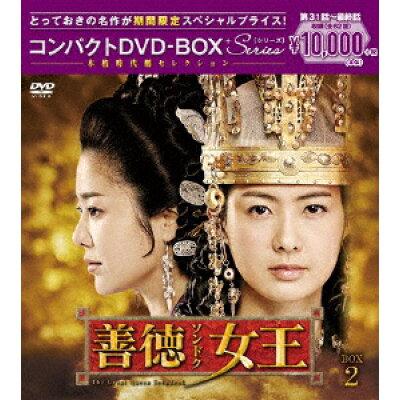善徳女王<ノーカット完全版>コンパクトDVD-BOX2<本格時代劇セレクション>[期間限定スペシャルプライス版]/DVD/PCBG-61637