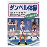 ダンベル体操 ボディ改革宣言/DVD/PCBE-50537