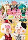 「おかあさんといっしょ」最新ソングブック ブー!スカ・パーティー!/DVD/PCBK-50140