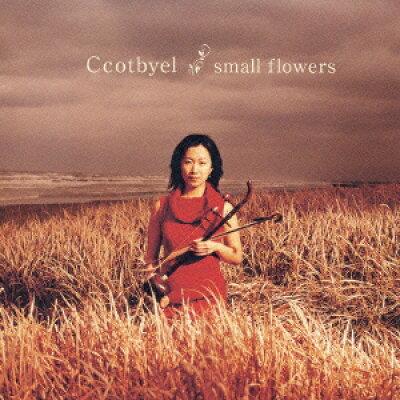 CD  small flowers コッピョル PCCA-01897