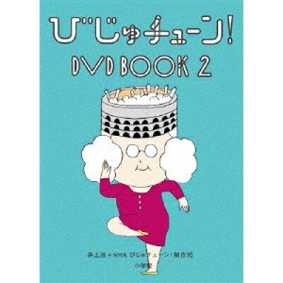 びじゅチューン! DVD BOOK2/DVD/PCBE-54266