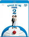STAND BY ME ドラえもん2 ブルーレイ/Blu−ray Disc/PCXE-50989