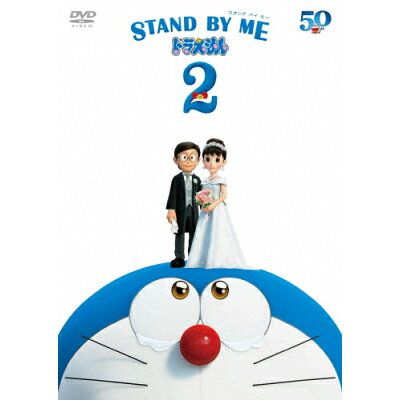 STAND BY ME ドラえもん2 DVD/DVD/PCBE-56362