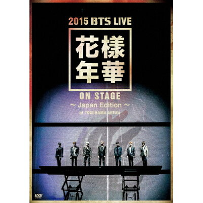 2015 BTS LIVE<花様年華 on stage>~Japan Edition~at YOKOHAMA ARENA【DVD】/DVD/PCBP-52416