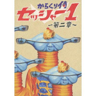 からくり侍 セッシャー1 第二章 初回限定特別版DVD-BOX/DVD/PCBP-62131