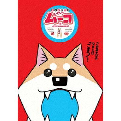 いとしのムーコ 3/DVD/PCBP-12298