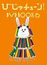 びじゅチューン! DVD BOOK6/DVD/PCBE-56364