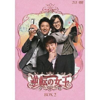 逆転の女王 ブルーレイ&DVD-BOX2 <完全版>/Blu-ray Disc/PCXG-60014