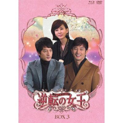 逆転の女王 ブルーレイ&DVD-BOX3 <完全版>/Blu-ray Disc/PCXG-60015