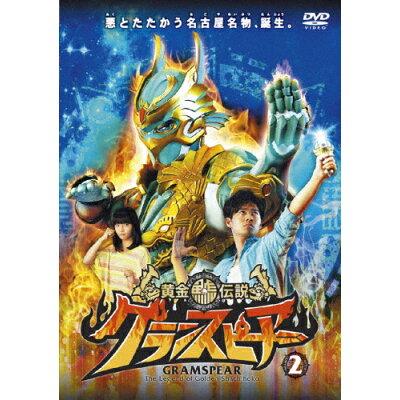 黄金鯱伝説 グランスピアー2/DVD/PCBE-54452