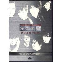 完売劇場 PHANTOM/DVD/PCBE-50711