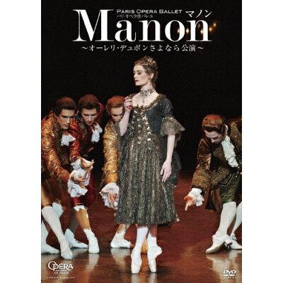 パリ・オペラ座バレエ「マノン」~オーレリ・デュポンさよなら公演~/DVD/PCBP-52420