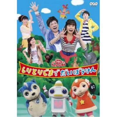 NHK おかあさんといっしょ ファミリーコンサート しりとりじまでだいぼうけんDVD9/1 0時から9/11