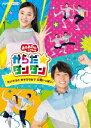 「おかあさんといっしょ」からだ☆ダンダン~たいそうとあそびうたで元気いっぱい!~/DVD/PCBK-50141