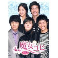 魔女ユヒ DVD-BOX 2