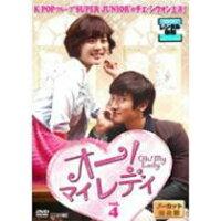 DVD オー マイレディ 4