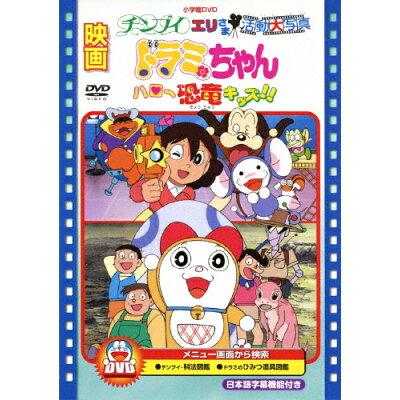 映画ドラミちゃん ハロー恐竜キッズ!!/チンプイ エリさま活動大写真/DVD/PCBE-53744