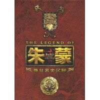 THE LEGEND OF 朱蒙 チュモン 舞台裏全記録 第一章