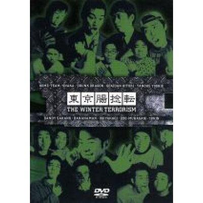 東京腸捻転 第11回公演~THE WINTER TERRORISM!!~/DVD/PCBE-50795