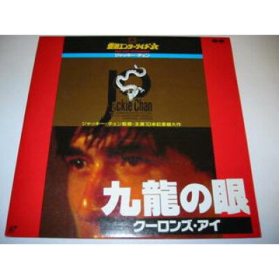 LD ポリス・ストーリー2('88香港)