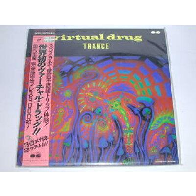 (LD)ヴァーチャル・ドラッグ・トランス virtual drug TRANCE 3Dメガネ2ケ付